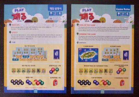 1 livret en coréen et 1 livret en anglais (bientôt une VF en approche...) de 6 pages avec beaucoup d'exemples illustrés.