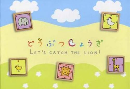 Let's Catch the Lion!