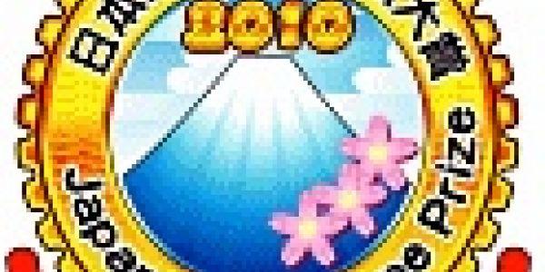Et le prix du meilleur jeu Japonais 2010 revient à...