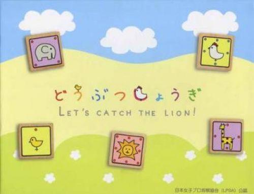 Let's Catch the Lion!